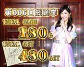 パチスロAKB48 ART終了画面・サイン有り