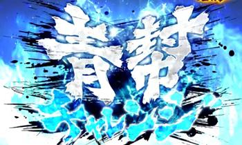 CR蒼天の拳 天羅・青幇チャレンジ