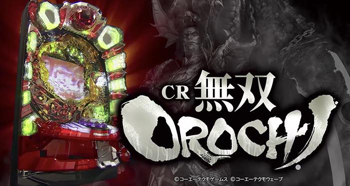 CR無双OROCHI・TOP画像