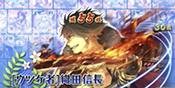 戦国コレクション3・敵男武将