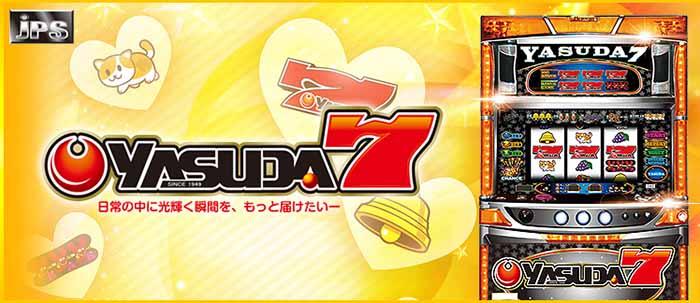 YASUDA7・TOP画像