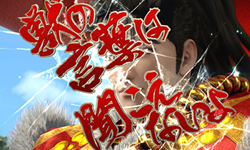 CR真・花の慶次2・ドデカ3D文字