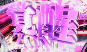 CRエヴァンゲリオン12・覚醒ゾーン1