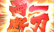 CR真・花の慶次2・一刀両断2