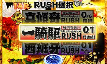 CR真・花の慶次2・RUSH選択画面