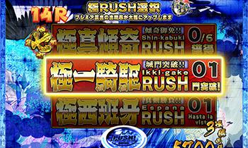 CR真・花の慶次2・極真RUSH