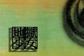 スロット地獄少女・CZ失敗画面3