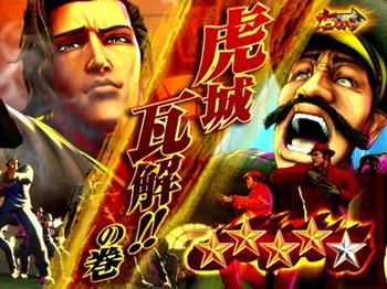 CR蒼天の拳 天羅・青幇抗争(青幇チャレンジ)