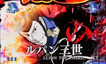 LUPIN THE THIRDリーチ