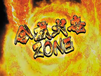 合成火竜ZONE