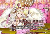戦国コレクション3・[戦騎女王]武田信玄