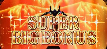 スーパーBIG